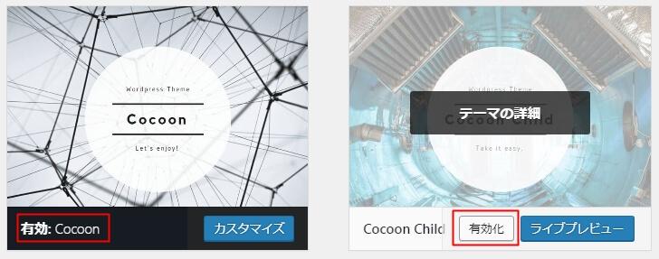 Cocoonの子テーマを有効化する