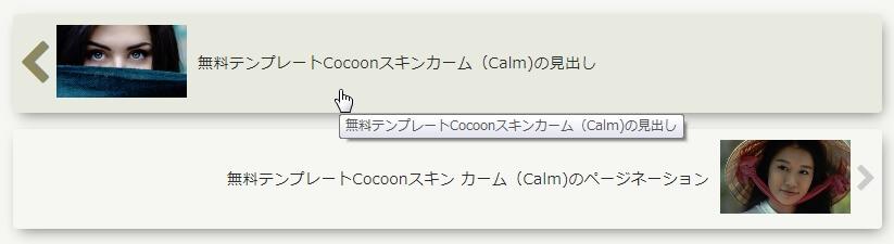無料テンプレートCocoonスキンカーム(Calm)の投稿ナビ